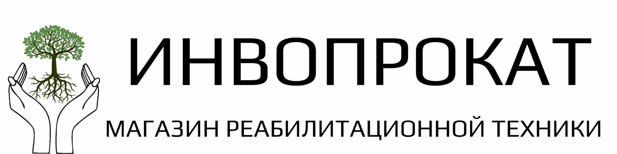 магазин реабилитационной техники