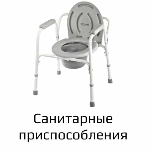 санитарные приспособления